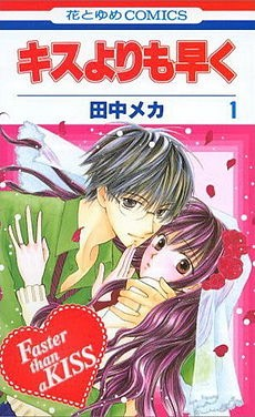 Faster than a kiss This manga is a very funny sweet manga! It's the type you could read and it just warms your heart right up. It's about a girl who's parents have died and she moves in with her teacher and her baby brother. This romance is slow but pure and sweet!