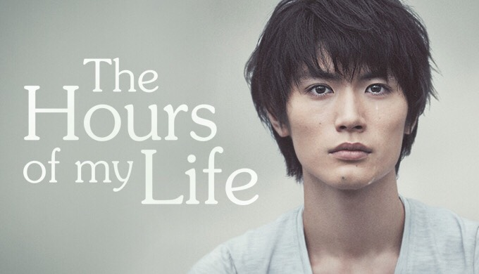 The Hours of My Life is a great Japanese drama with incredible actors and a beautiful plot.