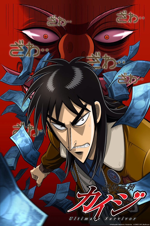 Ultimate survivor kaiji: a man obsessed with gambling gets himself in trouble with an intensely violent organization. This one is very much like dragon ball z in that it really drags things on but you just can't stop!