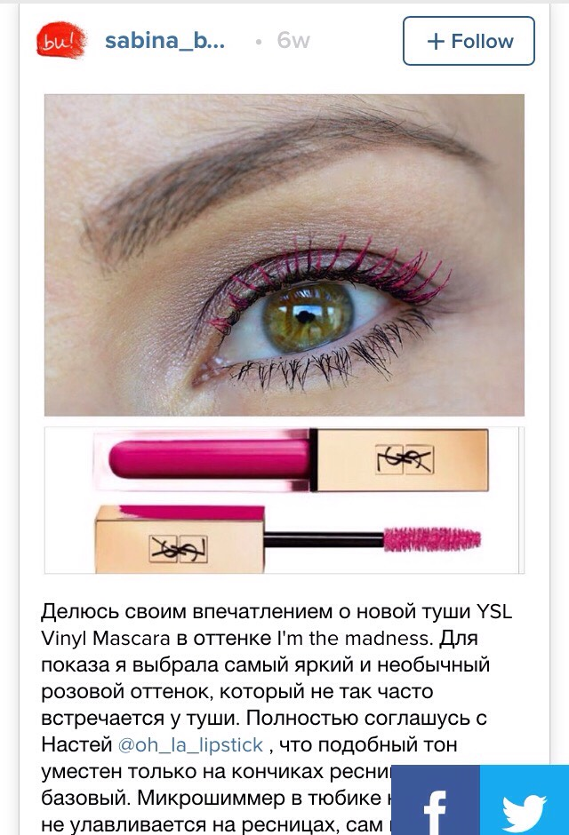 MASCARA IT  Just like eyeliner, mascara is another way where changing just one product in your usual makeup routine can really update your look.