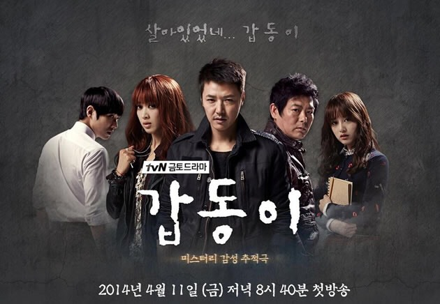 Watch this amazing Korean drama on www.viki.com